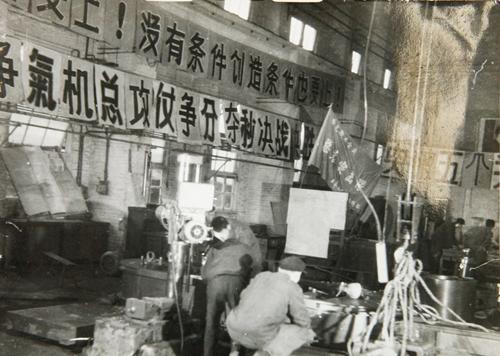 .川西機器廠70年代生產現場.jpg