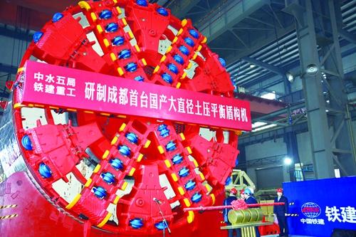 水電五局啟用成都首臺大直徑國產盾構機.jpg
