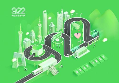 27(27刘 网 0919 际恒)四川人注意!腾讯乘车码922绿色出行周来啦,车票免费领,还可捐里程做公益配图    腾讯乘车码922.jpg