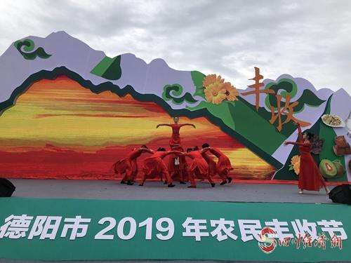 26(网)德阳市2019年农民丰收节开幕配图    文艺汇演.jpg