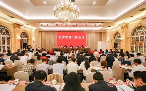 (5)全省教育工作会议现场 (1).jpeg