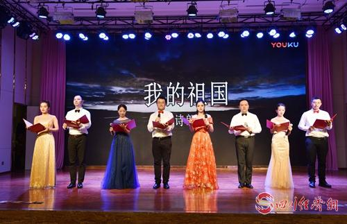 (20)四川省经济和信息化厅部分直属单位庆祝中华人民共和国成立70周年文艺汇演在成都举行   表演现场 -鲍安华摄.jpg
