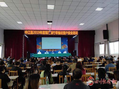 (1)中江县应急局举办2019年度烟花爆竹零售经营户安全培训图片1.png