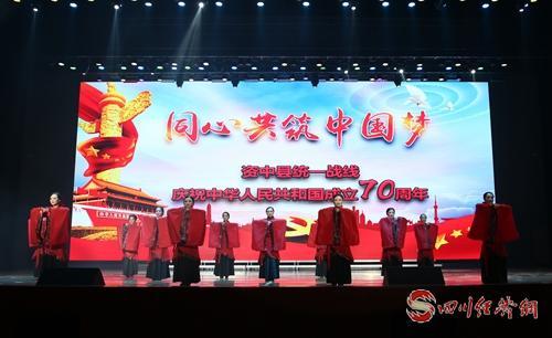 (10)资中县统一战线庆祝中华人民共和国成立70周年文艺演出 (6).jpg