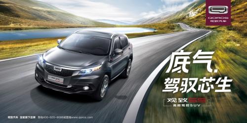 """28(28刘 网 0923 际恒)售价13.88万起:观致5S焕""""芯""""上市 定位""""高能驾控SUV""""配图    观致5S 图一.jpg"""