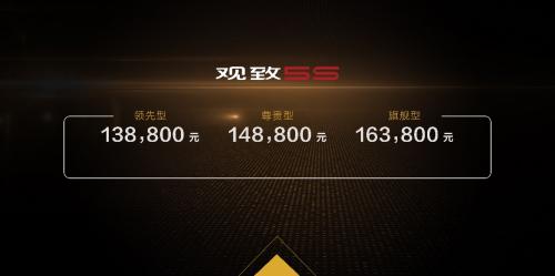 """28(28刘 网 0923 际恒)售价13.88万起:观致5S焕""""芯""""上市 定位""""高能驾控SUV""""配图    观致5S上市发布会 图二.jpg"""