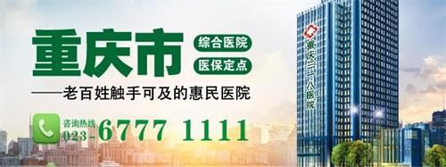 23重庆三一八医院.jpeg