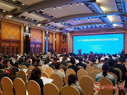 46 交流会吸引两岸近250名嘉宾参加。.jpg