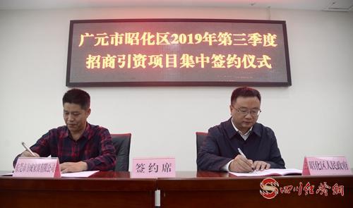 38(网)昭化区三季度签约项目10个配图    签约仪式现场.jpg