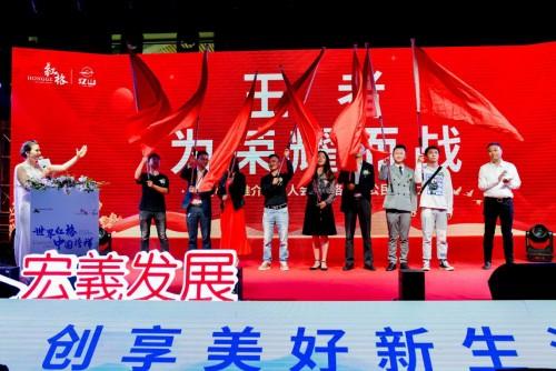 04 图六:宏义发展集团攀枝花公司总经理刘航为销售合作伙伴授旗.jpeg