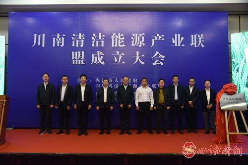 川南清洁能源产业联盟成立大会.jpg