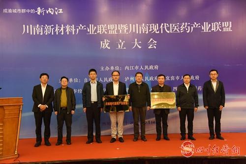 为川南新材料产业联盟和川南现代医药产业联盟授牌(建议报纸用这张图片,因为有经信厅领导).jpg