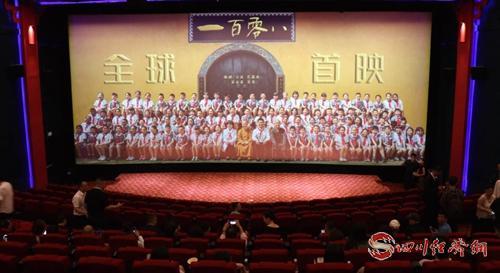 30(网)电影《一百零八》在福州全球首映配图    首映现场_副本.jpg