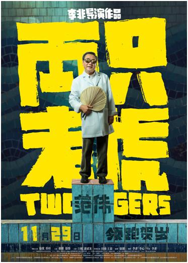 36(36胡 网 1018 际恒)荒诞喜剧《两只老虎》将于11月29日全国上映配图   宣传海报 图一.jpg