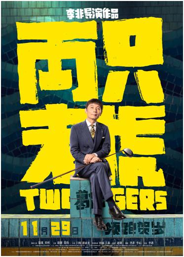 36(36胡 网 1018 际恒)荒诞喜剧《两只老虎》将于11月29日全国上映配图   宣传海报 图二.jpg