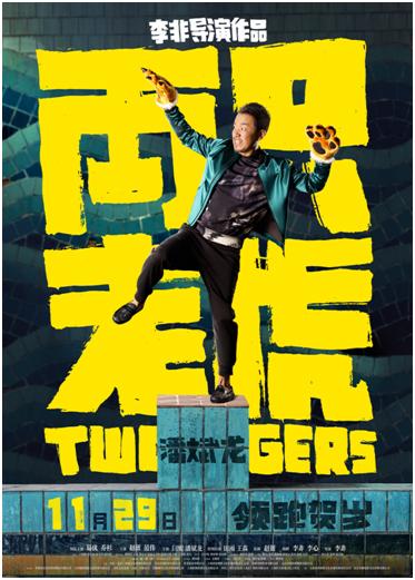36(36胡 网 1018 际恒)荒诞喜剧《两只老虎》将于11月29日全国上映配图   宣传海报 图三.jpg