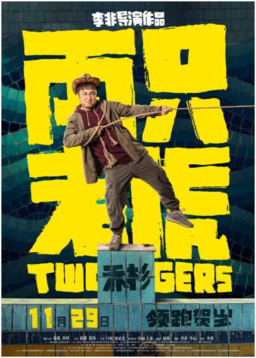 36(36胡 网 1018 际恒)荒诞喜剧《两只老虎》将于11月29日全国上映配图   宣传海报 图四.jpg