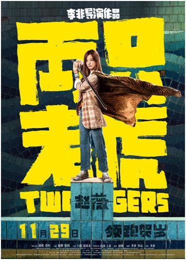 36(36胡 网 1018 际恒)荒诞喜剧《两只老虎》将于11月29日全国上映配图   宣传海报 图五.jpg