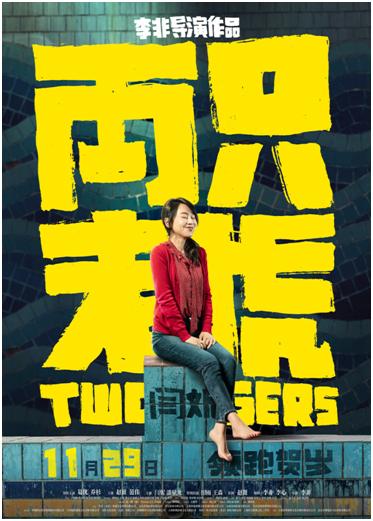 36(36胡 网 1018 际恒)荒诞喜剧《两只老虎》将于11月29日全国上映配图   宣传海报 图六.jpg