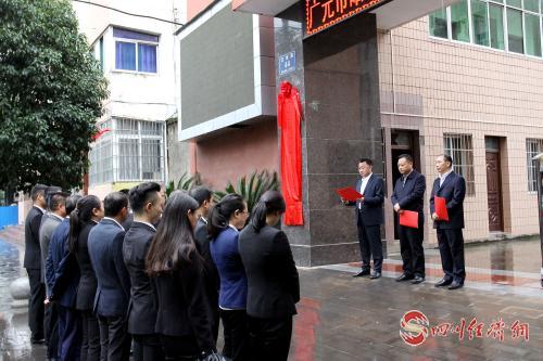 广元市昭化生态环境局挂牌成立