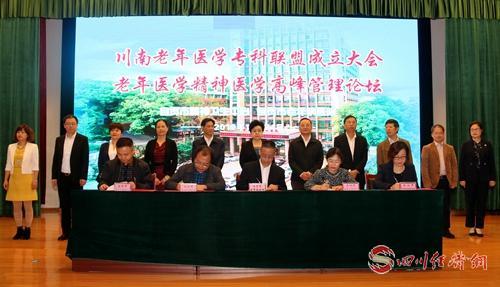 21(21胡 网 1029 陈家明)川南老年医学专科联盟在自贡成立配图   签约仪式.jpg