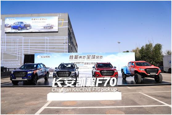 28(28刘 网 1104 际恒)立足中国,放眼世界 长安凯程F70开启全球车征程配图   长安凯程F70 图二.jpg