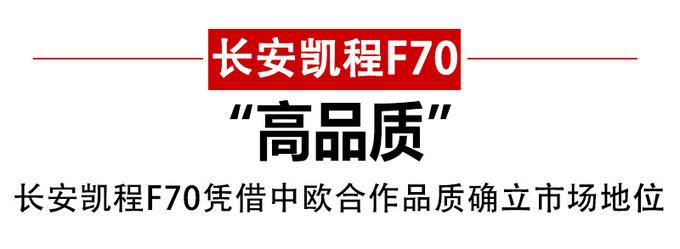 29(29刘 网 1104 际恒)首款中欧合作皮卡9.28万起,长安凯程F70搅动国内市场配图   长安凯程F70 高品质.jpg