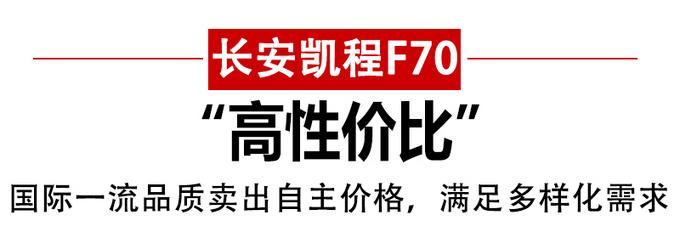 29(29刘 网 1104 际恒)首款中欧合作皮卡9.28万起,长安凯程F70搅动国内市场配图   长安凯程F70 高性价比.jpg