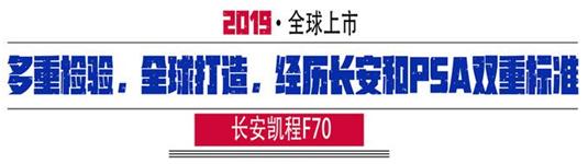 30(30刘 网 1104 际恒)中欧合作,全球共创,长安凯程F70是真正的世界范儿配图   长安凯程F70 图一.jpg