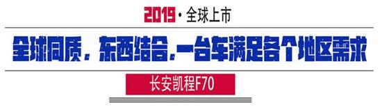 30(30刘 网 1104 际恒)中欧合作,全球共创,长安凯程F70是真正的世界范儿配图   长安凯程F70 图三.jpg