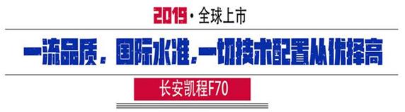 30(30刘 网 1104 际恒)中欧合作,全球共创,长安凯程F70是真正的世界范儿配图   长安凯程F70 图五.jpg