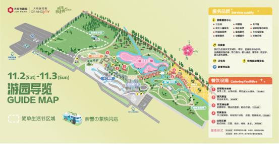 39(39刘 网 1104 际恒)王嘉尔、JONY J都来了天府芙蓉园,成都这个公园不简单!配图   游园导览.jpg