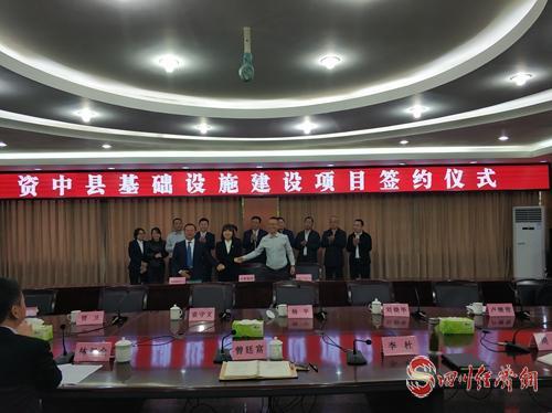 29(网)1105 总投资近4亿元 资中县签订一批基础设施建设项目配图   签约.jpg