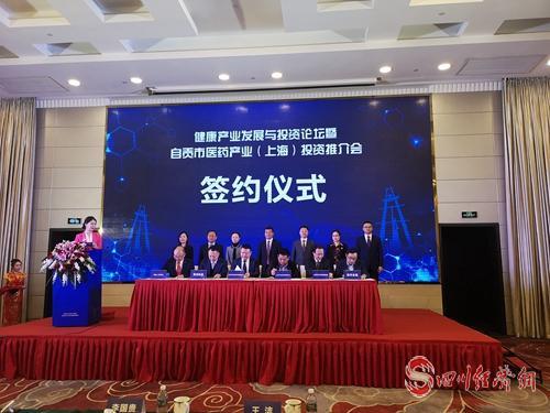 11(网)自贡在上海医药产业投资推介会配图   项目签约仪式.jpg