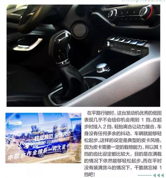 17(17刘网 1108 际恒)实用与越野的完美结合,长安凯程F70助力中国皮卡向上发展配图   轻松驾驶 二.jpg