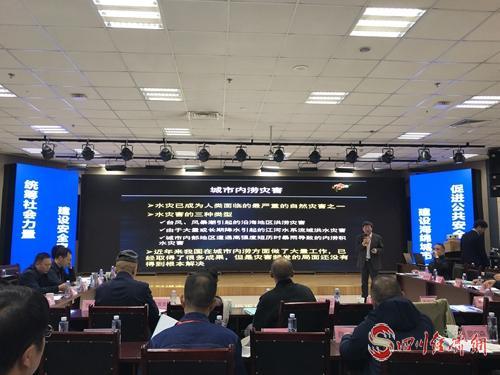 23(网)四川省城市内涝防控体系建设研讨会在蓉举行配图   活动现场.jpg