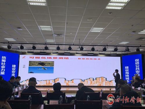 23(网)四川省城市内涝防控体系建设研讨会在蓉举行配图   活动现场[1].jpg