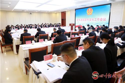 省法院召开全省法院宣传文化工作会 (1).jpg
