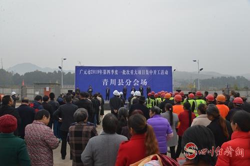 39(网)总投资13.4亿元 青川县一批重大项目集中开工配图   开工仪式现场.jpg