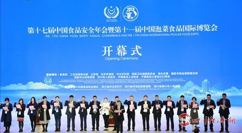 44(网)第十七届中国食品安全年会暨配图   20家知名食品企业代表进行安全宣誓.jpg