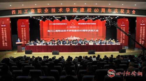 24、四川工商职业技术学院庆祝建校60周年庆祝大会现场(余晋摄).jpg