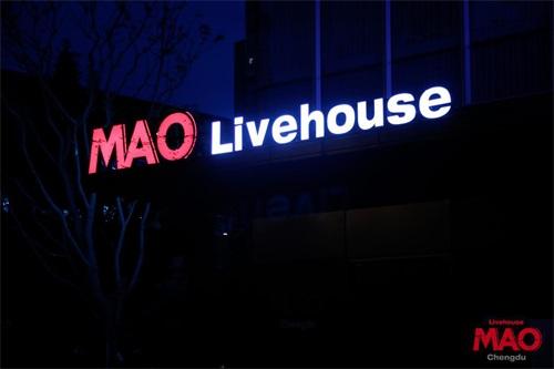 11(11劉網1118際恒)Mao Livehouse布局全國  一站式服務:Livehouse的先行者配圖   活動現場 圖一.jpg