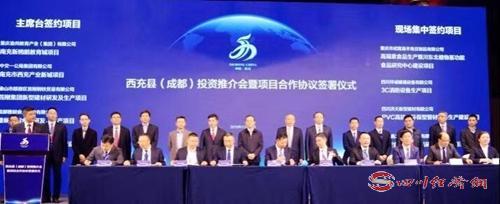 39(網)西充縣(成都)投資推介會簽約9個項目 攬金117.66億元配圖   現場集中簽約.jpg