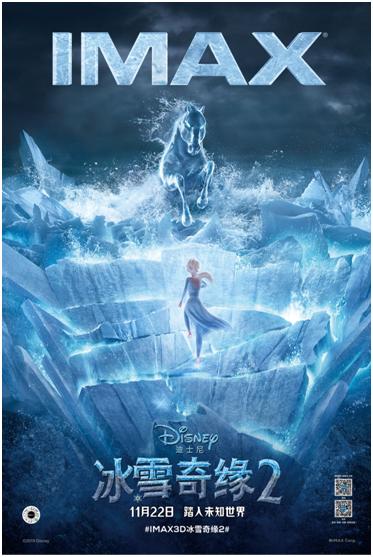 23(23劉 網 1122 際恒)在IMAX親臨更大的冰雪世界 極致觀感助力《冰雪奇緣2》魔法升級配圖   宣傳海報.jpg