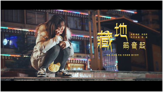 09(9蘇 網1127 際恒供稿)短片電影《藏地鵑音起》公開首輪劇照配圖   劇照.png