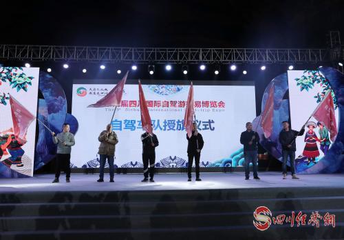 第九屆四川國際自駕游交易博覽會在興文舉行.png