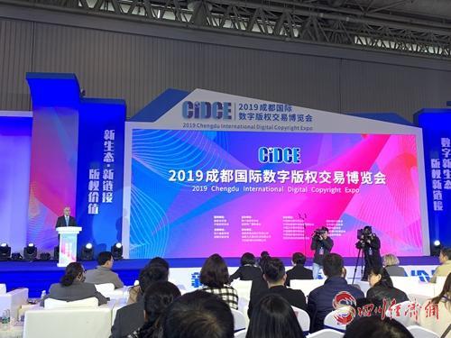 15(網)2019成都國際數字版權交易博覽會在蓉開幕配圖    數交會現場.jpg