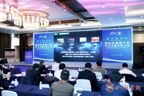 28(網)成都高新區發力超高清視頻產業配圖   活動現場11.jpg
