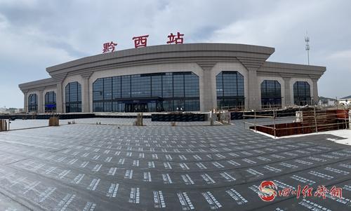 33(網)成貴高鐵開通在即,新建車站集中亮相配圖 (圖片由中國鐵路成都局集團公司提供)黔西站.jpg