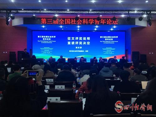 36(網)第三屆全國社會科學青年論壇在成都召開配圖   宣讀論文評獎決定.jpg